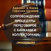 Адвокат по кредитах Київ