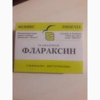 Продам противоопухолевой препарат Флараксин