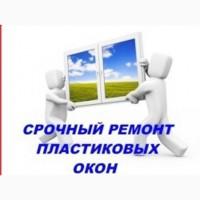 Обслуживание, модернизация и ремонт пластиковых окон