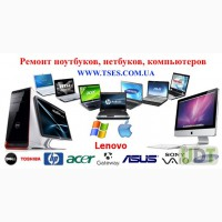 Ремонт ноутбуков, нетбуков, компьютеров