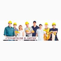 Работа. Требуются Строители Специалисты в Литву. Работа в Литве строители
