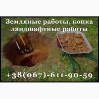 Земляные работы, копка, покос травы, уборка мусора