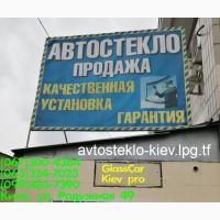 Замена установка автостекол только Киев