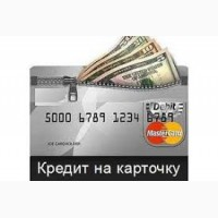 Срочные займы и кредиты онлайн от 0%, без справок и с любой историей