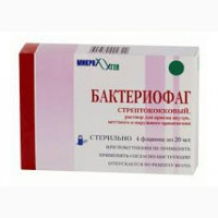 Продам Стрептококковый Бактериофаг 4 флак по 20мл.(Микроген)