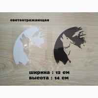 Наклейка на авто мото Волк Белая светоотражающая, Чёрная
