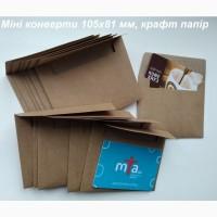 Конверты из дизайнерской и крафт бумаги на складе в Киеве и под заказ
