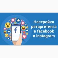 Настройка таргетированной рекламы Харьков