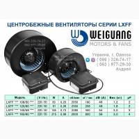 Центробежные вентиляторы WEIGUANG серии LXFF