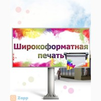 Широкоформатная печать Николаев