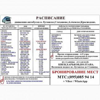 Луганск.Расписание автобусов в города Украины и России