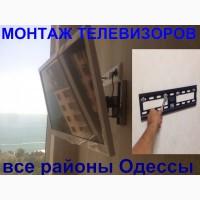Установка монтаж телевизора LЕD Plasma на стену-вся Одесса