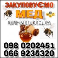 КІРОВОГРАДСЬКА, ЧЕРКАСЬКА обл. Купуємо мед у населення