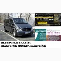 Автобус Шахтерск Москва. Заказать билет Шахтерск Москва и обратно Московская область