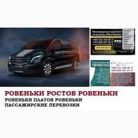 Автобус Ровеньки Ростов/Платов Заказать билет Ровеньки Ростов туда и обратно