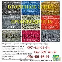 Продажа и производство вторичной гранулы полистирол ударопрочный HIPS (УПМ)