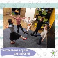 Театр для детей с постановками на английском языке