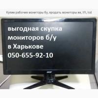 Купим рабочие мониторы бу, продать мониторы жк, tft, lcd