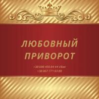 Любовный приворот в Одессе. Снятие негатива Одесса. Возврат любимых