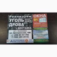 Реклама на квитанциях за электричество