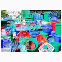 Закуповуємо відходи полімерів (лом пластмас) ПНД, ПС, ПП, стрейч плівку