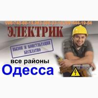 Электрик Одесса, Таирова, Черемушки, Поскот, центр, срочный вызов на дом