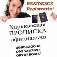 Помощь в получении регистрации места жительства (прописки) в Харькове