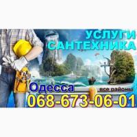 Работы по ремонту и строительству.сантехник Одесса Черноморск. Вызов