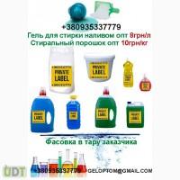 Гель жидкий порошок для стирки оптом 8грн/литр