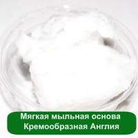 Купить мягкую основу для мыла