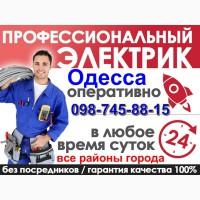 Срочный вызов электрика в любой район Одессы, ремонт, монтаж, замена электропроводки