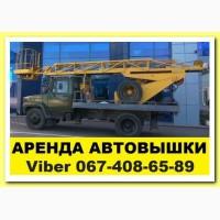 Аренда автовышки 17 м. Арендовать автовышку круглосуточно, Киев