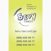 Такси в Кременчуге - Беру такси