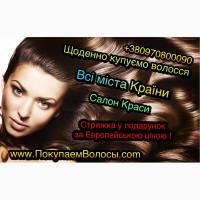 Продати волосся в Рівному дорого Купимо волосся найдорожче Рівне