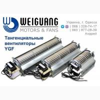 Вентиляторы тангенциальные WEIGUANG серии YGF