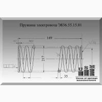 Пружина электровоза Э836.55.15.01
