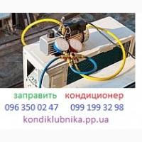 Заправить кондиционер Ирпень ремонт кондиционеров Буча сервис кондиционера Горянка