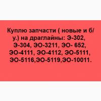 Куплю з/ч на драглайны: Э-3211, 652, 4111, 4112, 5111, 1001 и т. д