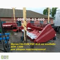 Жатка на ДОН 1500 FALCON PSP-810 для уборки подсолнечника