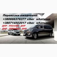Пассажирские перевозки Харцызск-Смоленск-Харцызск
