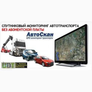 Автоскан (GPS) система мониторинга транспорта и контроля топлива