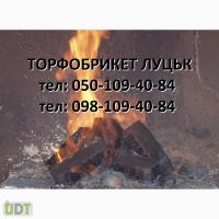 Продаю торфобркет в Луцьку та по області. Купити торфобрикети