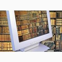 Книги в електронному вигляді