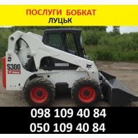 Послуги Бобкат Луцьк Оренда навантажувачів
