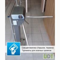 Турникеты для платных туалетов, аттракционов