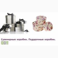 Упаковка. Коробки. Сувенирные коробки. Подарочные коробки