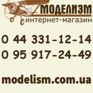 Магазин сборных пластиковых моделей Моделизм