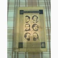 Русская литература.Учебник для 8 кл. 1973. Москва