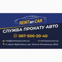 Оренда і прокат авто Івано-Франківськ, Яремче, Буковель. Кращі ціни і умови від RentMyCar