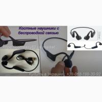 Наушники с костной проводимостью звука, беспроводные. Вся Украина